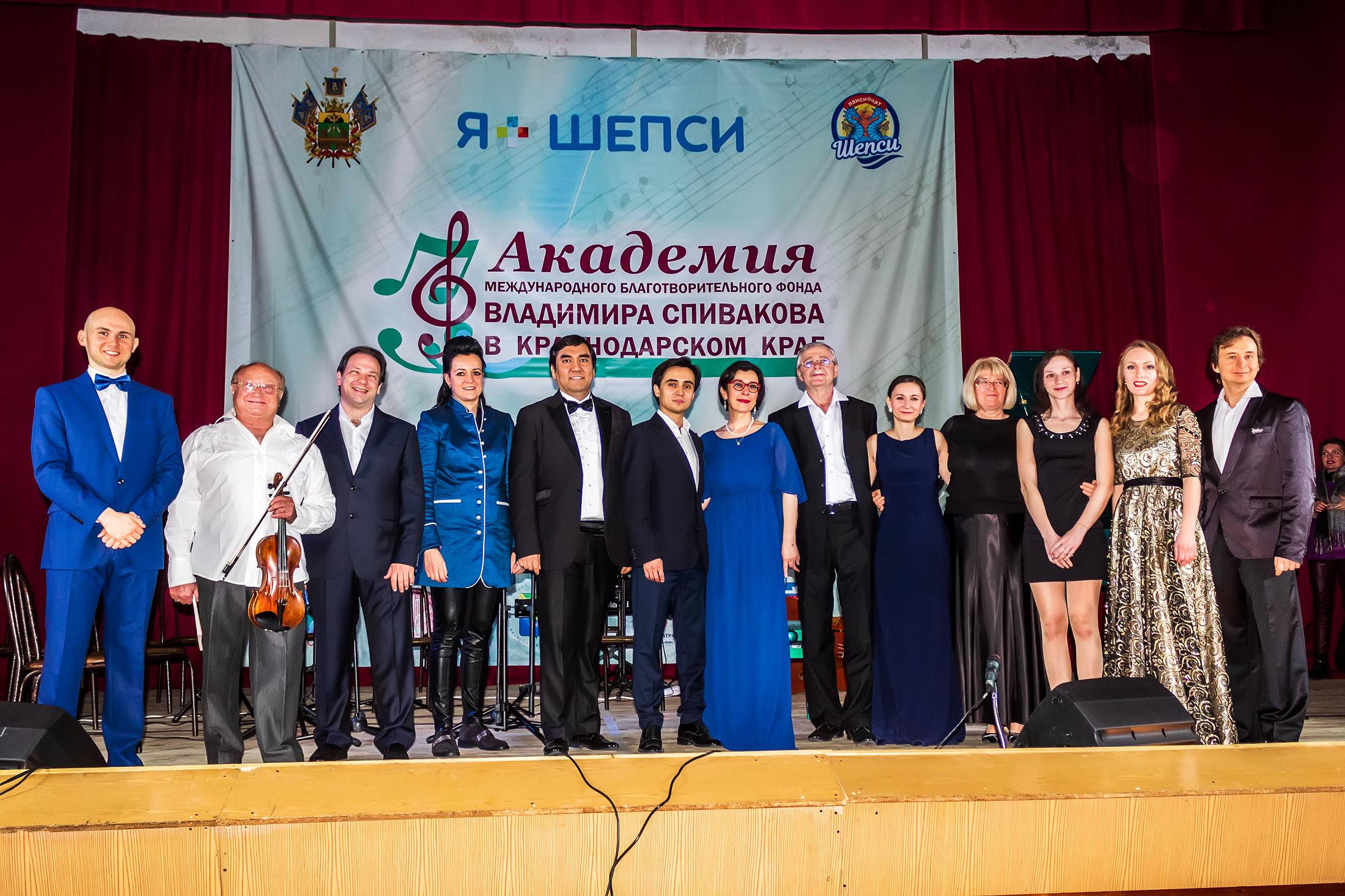 Концерт-Открытие Академии