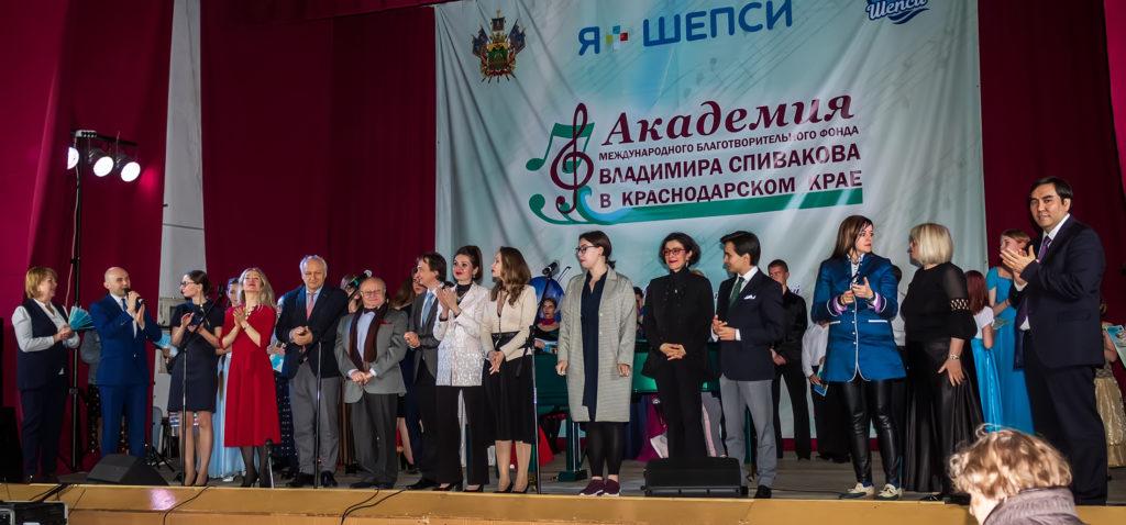 Академия в. Спивакова в Краснодарском крае
